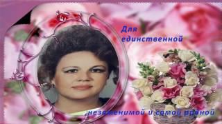Поздравления Маме от дочери на юбилей  60 лет
