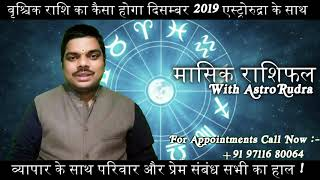 VRISHCHIK Rashi | SCORPIO |Predictions for DECEMBER -2019 Rashifal | Monthly Horoscope | AstroRudra