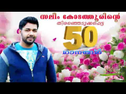 Saleem Kodathoor Selected Album Songs | Nonstop Songs 2017 | Latest Upload 2017