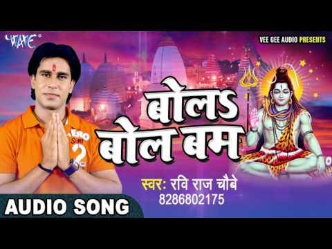 2017 Ka सबसे हिट DJ काँवर गीत - Ravi Raj choubey - Bola Bol Bam - Bhojpuri Kanwar Songs