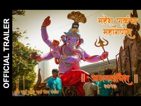 Mahesh Park Cha Mahaganesh Aagman Sohala 2017   Media House Photography