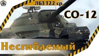 ЛБЗ Т 22 ср СО-12 - Несгибаемый