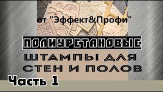 ШТАМПЫ ПОЛИУРЕТАНОВЫЕ ДЛЯ ДЕКОРА СТЕН И ПОЛОВ. Часть 1