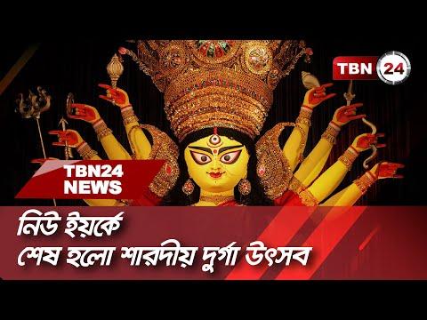 TBN24 News || নিউ ইয়র্কে শেষ হলো শারদীয় দুর্গা উৎসব