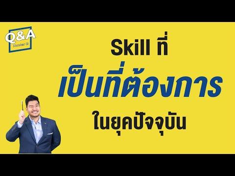 Skill ทักษะการทำงาน ที่ควรมี ของคนยุคใหม่ | Q&A 50 | HunterB