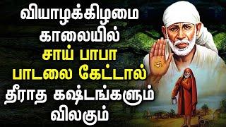 Thursday Shirdi Sai Baba Special Songs Tamil | Sai Baba bhakti padagal | Best Tamil Devotional Songs