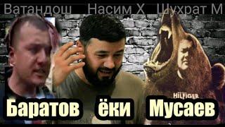 Ватандош Баратов ёки Шухрат Мусаев ?