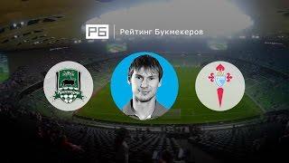 Прогноз Егора Титова: «Краснодар» — «Сельта»