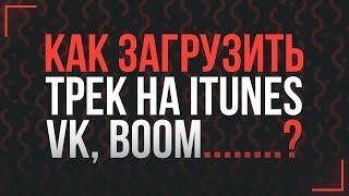 кАК ВЫЛОЖИТЬ ТРЕК НА ЦИФРОВЫЕ ПЛОЩАДКИ  BOOM , ITUNES , Apple Music БЕСПЛАТНО? / ONE RPM