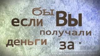 Заработок в ЕВРО Globus inter com