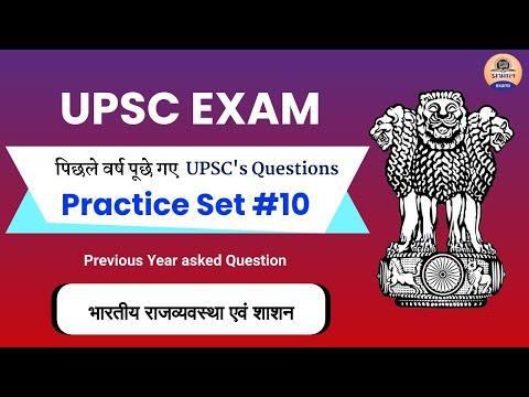 UPSC MCQ #10 (भारतीय राजव्यवस्था एवं शासन  - 2001 Quiz)  || previous year question paper | UPSC 2021