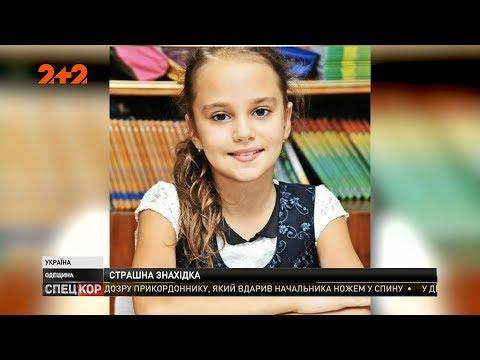 На Одещині знайшли тіло дівчинки у вигрібній ямі