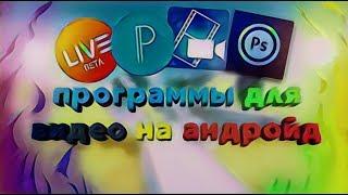 Программы для создания видео на андроид