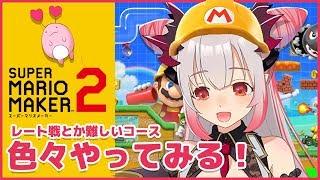 【マリオメーカー2】レート戦と皆の考えた難しいコースをやる!!【周防パトラ / ハニスト】