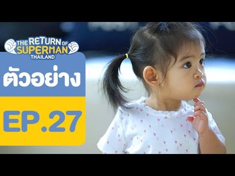 ตัวอย่าง Episode 27 - The Return of Superman Thailand