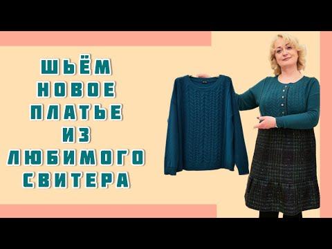 Как сшить платье из старого свитера