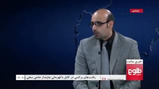 LEMAR News 19 November 2016 /د لمر خبرونه ۱۳۹۵ د لړم ۲۹