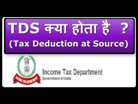 What is TDS | TDS क्या होता है ? | Tax deduction at source