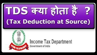 What is TDS (2019) | TDS क्या होता है ? | Tax deduction at source