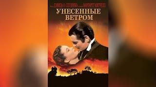 Унесенные ветром (2002)