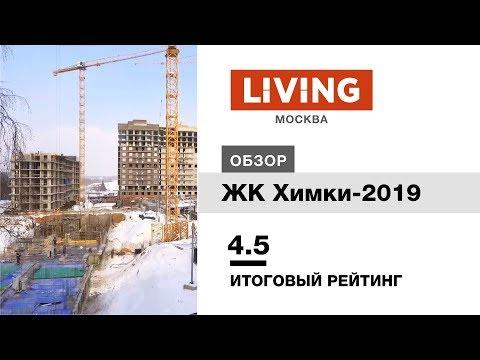 ЖК «Химки 2019» отзыв Тайного Покупателя. Новостройки Москвы