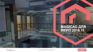 MagiCAD 2016.11 для Revit. Новые возможности