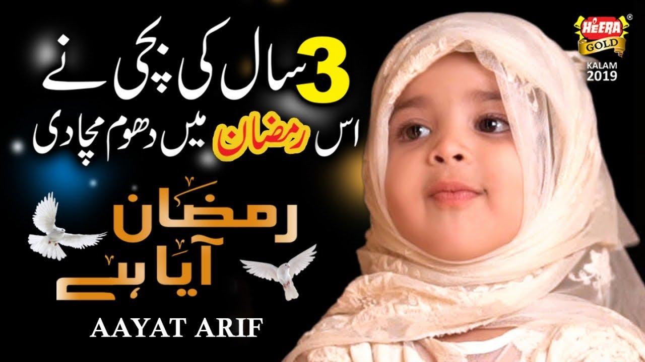 Ramzan Kids Special - Ramzan Aya Hai - Aayat Arif - New Ramzan Kalam 2019 - Heera Gold
