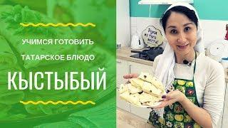 Кыстыбый - видео рецепт татарского блюда ПОШАГОВО!