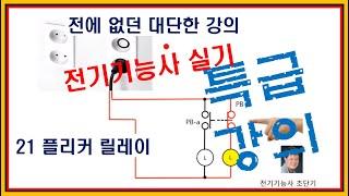 21 전기기능사 실기 플리커릴레이 01