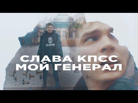 СЛАВА КПСС - МОЙ ГЕНЕРАЛ