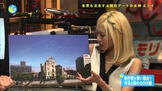 エリイ(Chim↑Pom ) 広島・原爆ドームの上空に「ピカッ」の文字を飛行機...