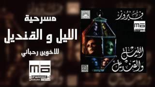 مسرحية الليل والقنديل HD - high quality sound