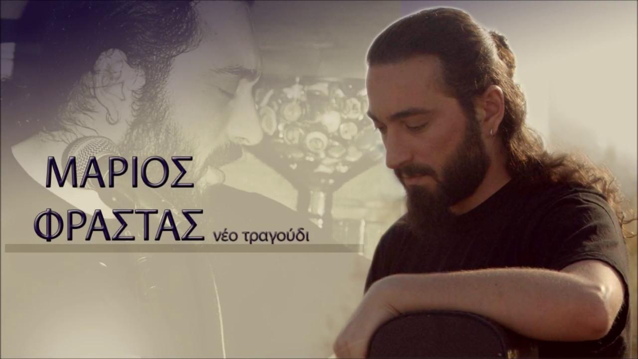 Μάριος Φράστας Κι ας χαραμίσωΙMarios Frastas ki as xaramiso Official Audio Release 2017