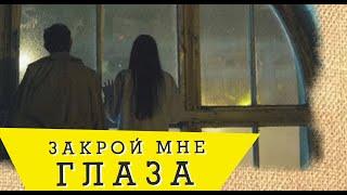 Тяни-Толкай-Закрой мне глаза (FAN Art)  МЕТОД(2018)