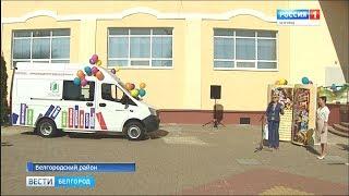 ГТРК Белгород - На дорогах области появилась библиотека на колесах