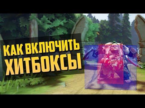 видео: 5 СЕКРЕТНЫХ КОНСОЛЬНЫХ КОМАНД В dota 2