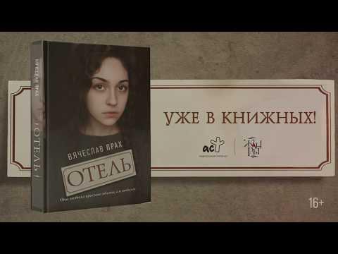 """""""Отель"""" - новая книга Вячеслава Праха"""