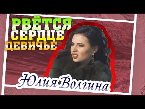 Смотреть клип Юлия Волгина - Рвётся Сердце Девичье