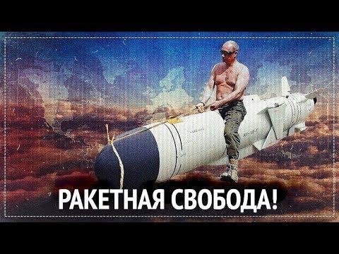 ПУТИН ПОДПИСАЛ ЗАКОН О ЛИКВИДАЦИИ НАТО