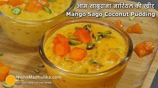 Sabudana Mango Pudding   आम, फ्रेश नारियल व साबूदाना की स्पेशल खीर । Mango sago kheer