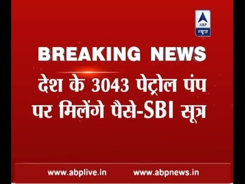 3034 petrol pumps across nation will dispense cash: SBI source
