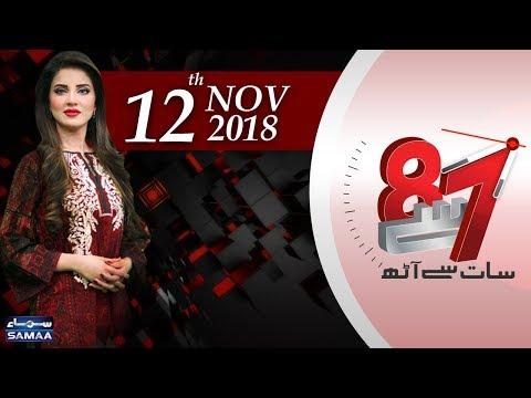 7 Se 8 | Samaa Headlines | Kiran Naz | Nov 12, 2018