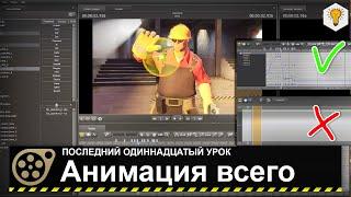 Последний урок по Source Filmmaker (Анимация всего) - #11