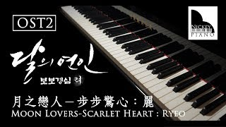 Say Yes — Scarlet Heart Ryeo OST Part.2 / 달의연인-보보경심 려 / 步步驚心:麗 ( Cover by NickeyPiano)