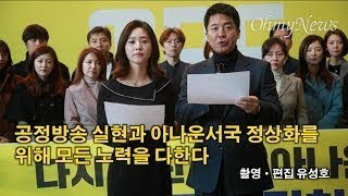 """총파업 승리로 업무 복귀하는 Mbc 아나운서 """"좋은 방송으로 보답하겠다"""""""