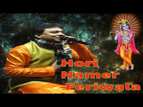 Ami Hori Namer Feriwala Baul Harinamer Feriwala song new Lokgeet Song 2018 Video Song  Baul Song