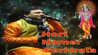 Ami Hori Namer Feriwala Baul Harinamer Feriwala song new Lokgeet Song 2018 Video Song  Baul Song