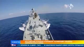 Сразу три российских корабля сегодня нанесли мощный удар ракетами по сирийским боевикам