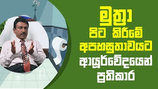 මුත්රා පිට කිරීමේ අපහසුතාවයට ආයූර්වේදයෙන් ප්රතිකාර   Piyum Vila   02 - 07 - 2021   SiyathaTV Thumbnail