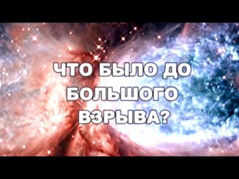 Что было до Большого взрыва? По следам тайны